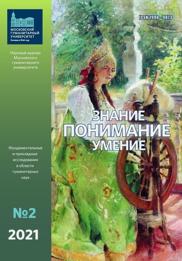 Журнал «Знание. Понимание. Умение» № 2 2021