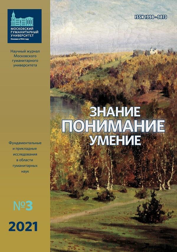 Журнал «Знание. Понимание. Умение» № 3 2021