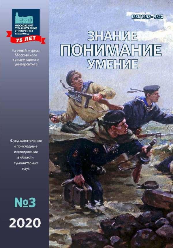 Журнал «Знание. Понимание. Умение» № 3 2020