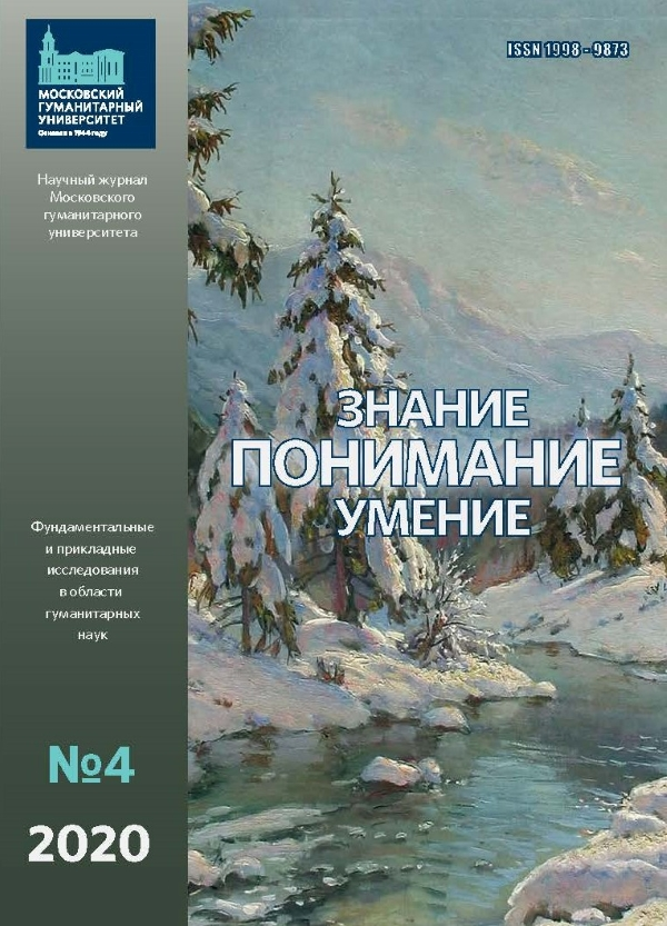 Журнал «Знание. Понимание. Умение» № 4 2020