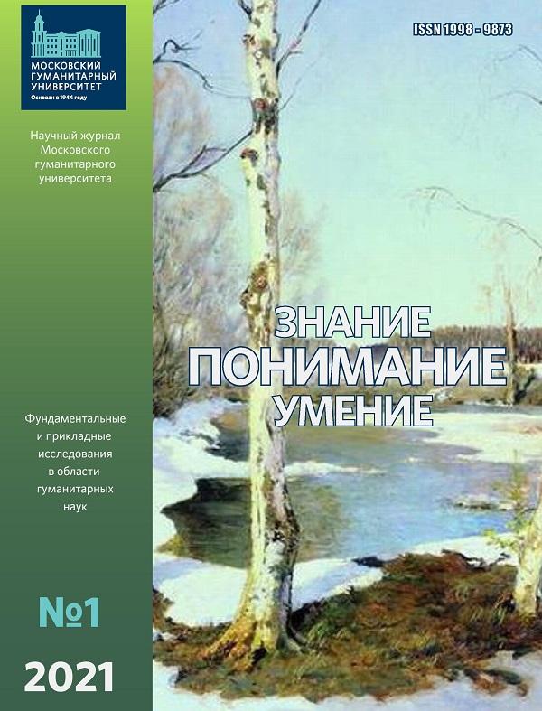 Журнал «Знание. Понимание. Умение» № 4 2021