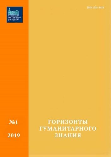 Журнал «Горизонты гуманитарного знания» № 1 2020 на тему «Горизонты философии: культура как фактор национальной безопасности»