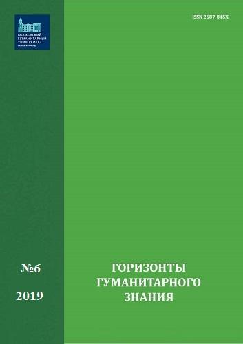 Журнал «Горизонты гуманитарного знания» № 6 2019 на тему «Шекспиросфера и марлосфера: междисциплинарный взгляд»