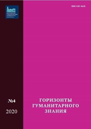Журнал «Горизонты гуманитарного знания» № 4 2020 на тему «Горизонты теории и методологии биомедицинских и социогуманитарных исследований »
