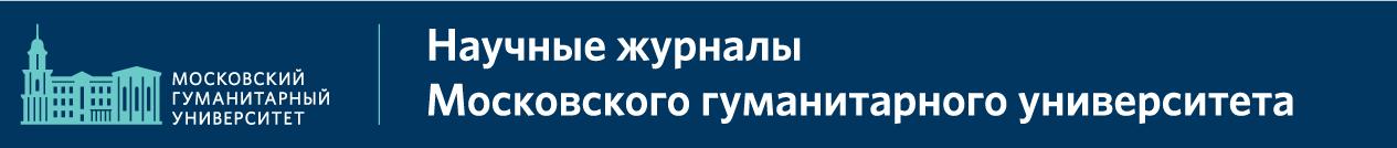 Научные журналы Московского гуманитарного университета