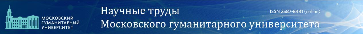 Научные труды Московского гуманитарного университета