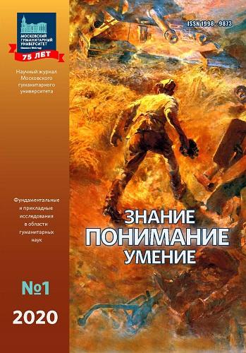 http://journals.mosgu.ru/public/journals/3/cover_issue_74_ru_RU
