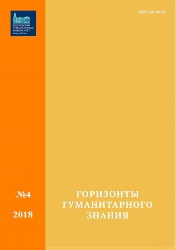 Журнал «Горизонты гуманитарного знания» № 4 2018 на тему «Горизонты теории и методологии гуманитарных наук: тезаурусный подход»