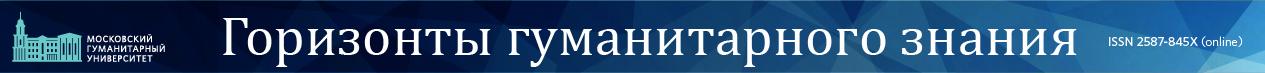 Горизонты гуманитарного знания